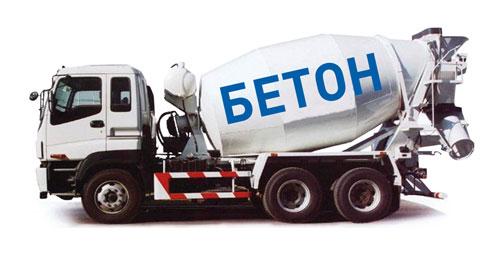 Картинки по запросу Бетон с доставкой